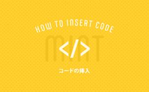 コードの挿入