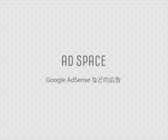 Google AdSenseなどの広告