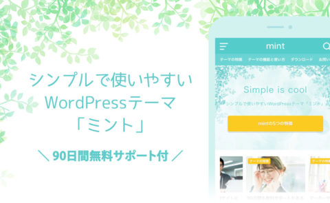 シンプルで使いやすいWordPressテーマ「ミント」